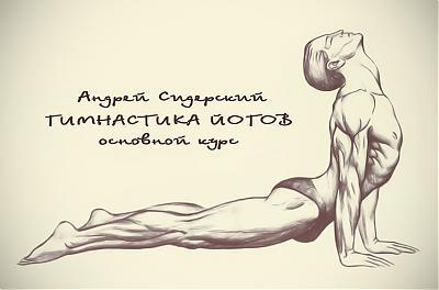 Приветствуем вас на сайте йога